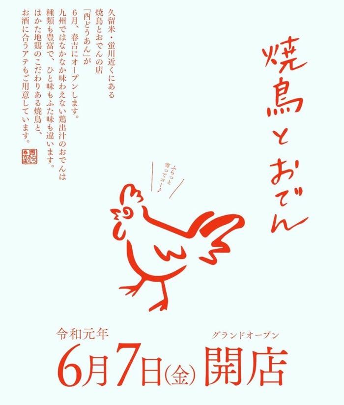 久留米市「酉どうあん」が焼き鳥とおでんのお店を春吉にオープン