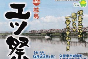 「城島エツ祭」エツグルメ販売!エビ釣り&エビすくい 軽トラ市も【久留米市】