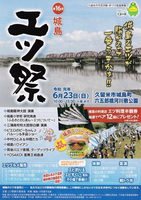 第16回 城島エツ祭(エツッサイ)