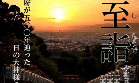 筑後國夏至詣 高良大社、篠山神社、久留米宗社日吉神社 3日間だけの特別御朱印