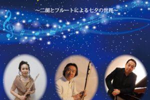 星と音楽の夕べ 七夕コンサート 福岡県青少年科学館にて開催