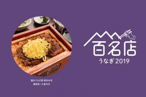 「食べログ うなぎ 百名店 2019」発表!久留米市 富松うなぎ屋が2年連続!
