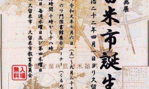 令和元年度企画展「久留米市誕生」六ツ門図書館展示コーナーにて開催