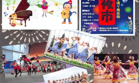 「広場で夜市」土曜夜市開催期間 六角堂広場で様々なイベント開催
