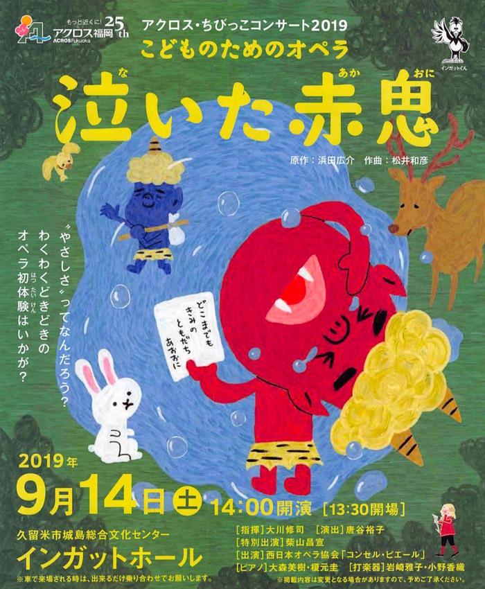 こどものためのオペラ「泣いた赤鬼」久留米市城島総合文化センターインガットホール