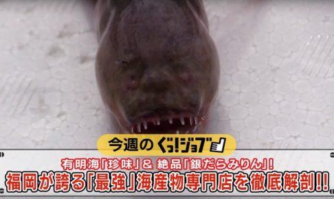 ぐっ!ジョブ 柳川市『夜明茶屋』福岡が誇る「最強」海産物専門店!