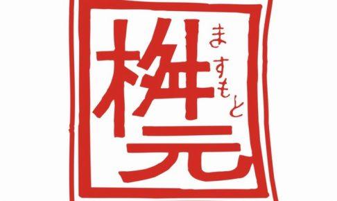 辛麺屋 桝元 佐賀本庄店 8月7日オープン!佐賀初出店