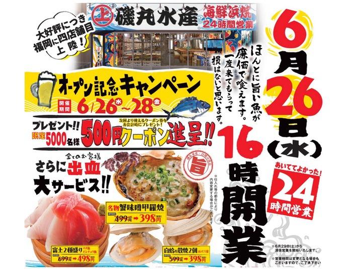 磯丸水産 西鉄久留米店 2019年6月26日 16時オープン