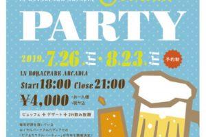 ロイヤルパークアルカディア「ビアカクテルPARTY2019」7/26,8/23開催