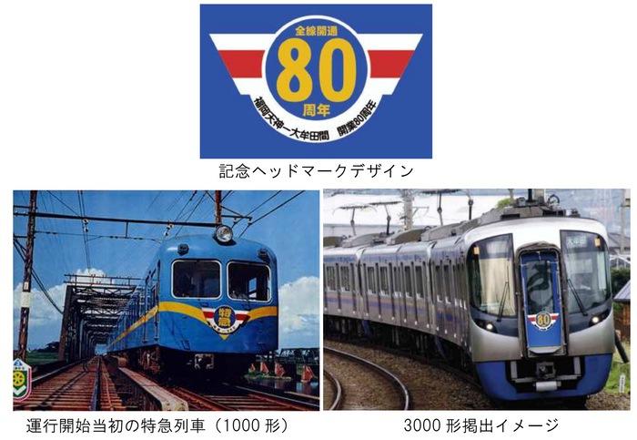 西鉄天神大牟田線 全線開通80周年 記念ヘッドマーク付列車運行 花畑駅でイベント開催