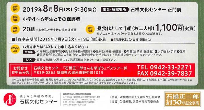 石橋正二郎さんを学ぼう 夏休み親子企画 日帰りバスツアー【久留米市】