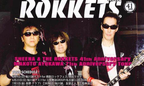 シーナ&ロケッツ ROCK OF AGESツアー in 久留米ウエポン 鮎川誠 地元久留米でLIVE