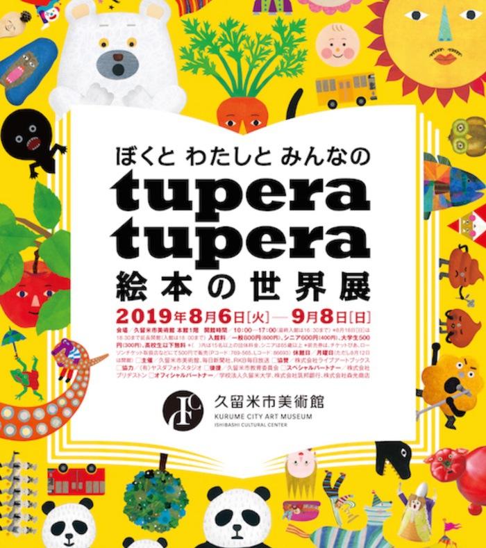 ぼくとわたしとみんなの tupera tupera 絵本の世界展 久留米市美術館
