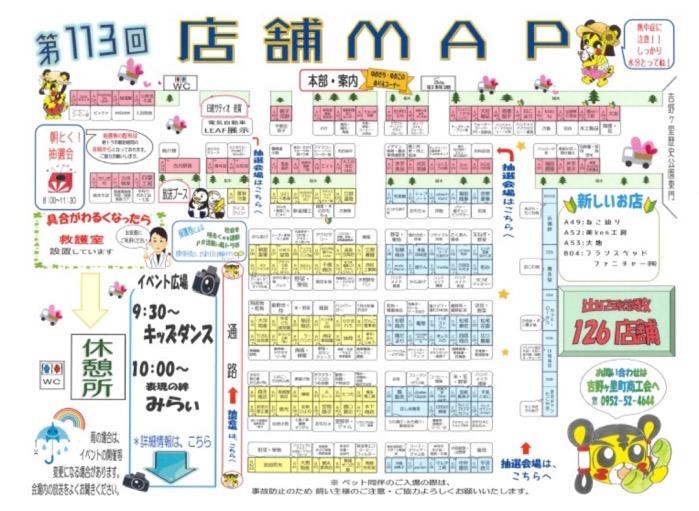 第113回 吉野ヶ里夢ロマン軽トラ市 イベント内容・店舗MAP
