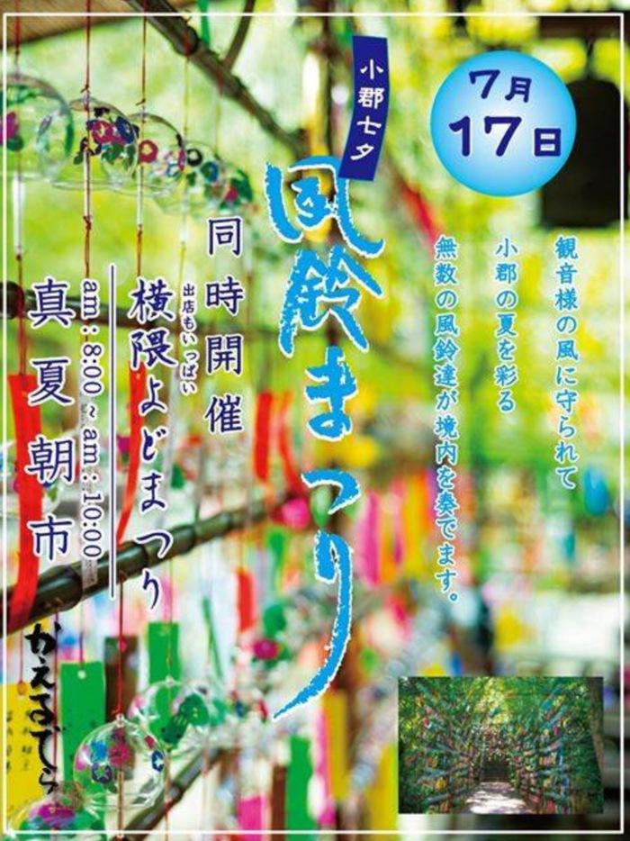 如意輪寺・夏の大祭(風鈴まつり)
