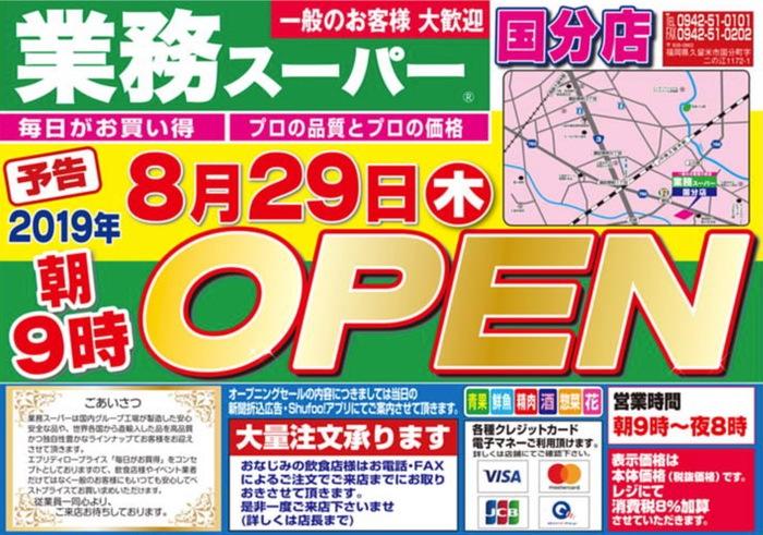 業務スーパー 国分店 8月29日オープン!