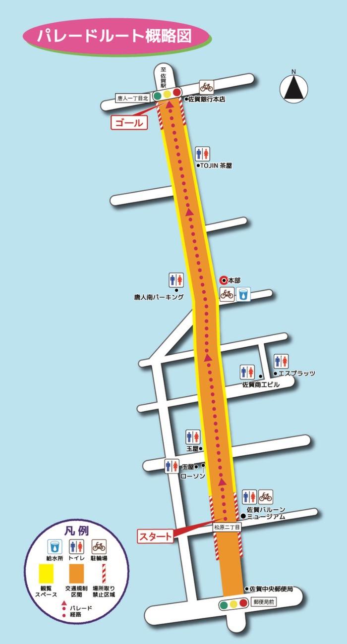 佐賀市 東京ディズニーリゾート・スペシャルパレードパレードマップ
