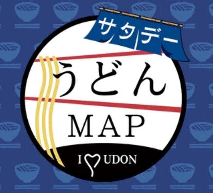 うどんMAPサタデー 大女優が愛した久留米の一杯!久留米&広川の名店