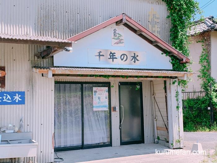 久留米市北野町 千年乃松酒造
