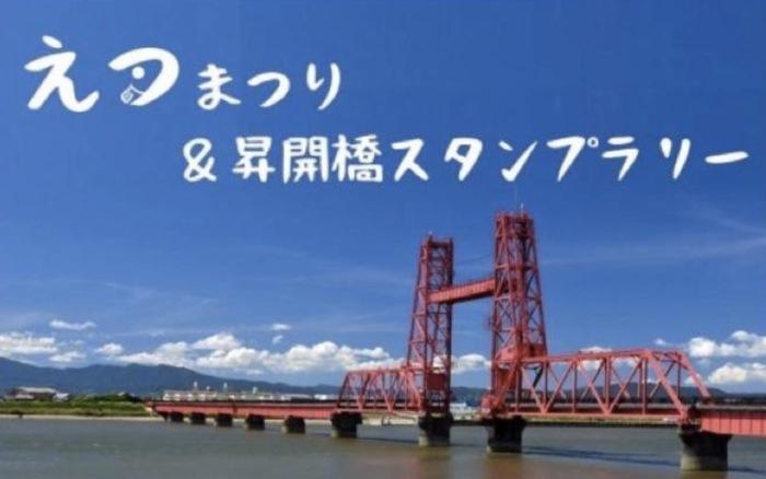 筑後川昇開橋スタンプラリー&えつまつり えつ料理店の味を楽しめる