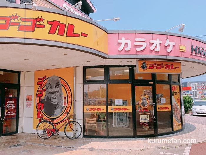 ゴーゴーカレー久留米合川スタジアム 6月23日をもって閉店