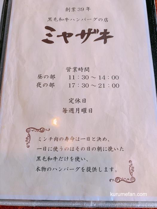 ハンバーグのお店ミヤザキ メニュー表
