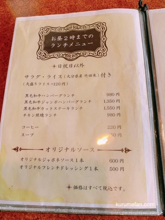 ハンバーグのお店ミヤザキ ランチメニュー表