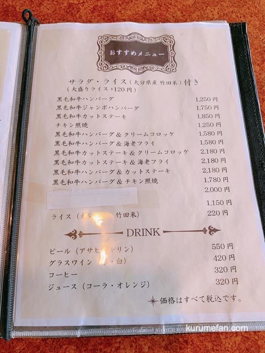 ハンバーグのお店ミヤザキ おすすめメニュー表