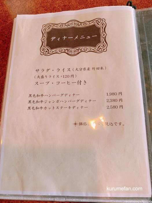ハンバーグのお店ミヤザキ ディナーメニュー表