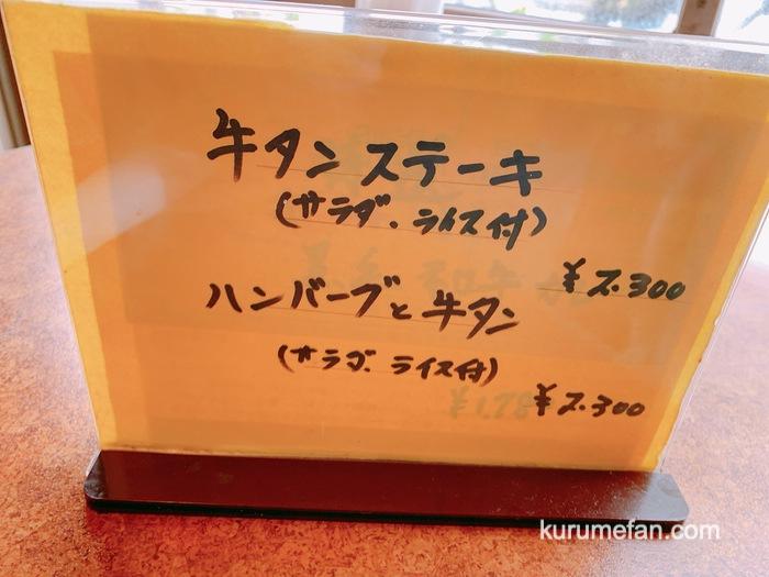 ハンバーグのお店ミヤザキ その他メニュー