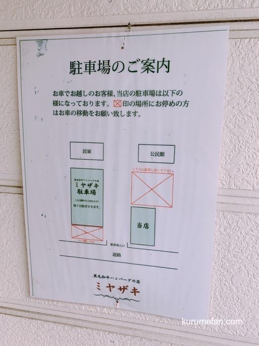 ハンバーグのお店ミヤザキ 駐車場の案内図