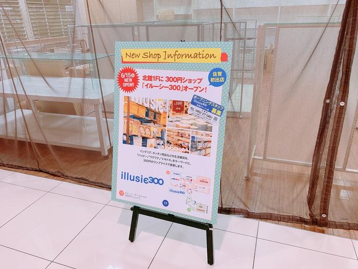 illusie300 モラージュ佐賀 1階にオープン