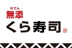 無添 くら寿司 八女インター店 6/4~6/9プレオープン!