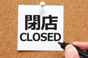 久留米市周辺 2019年 上半期 閉店したお店まとめ【2019年1月〜6月】