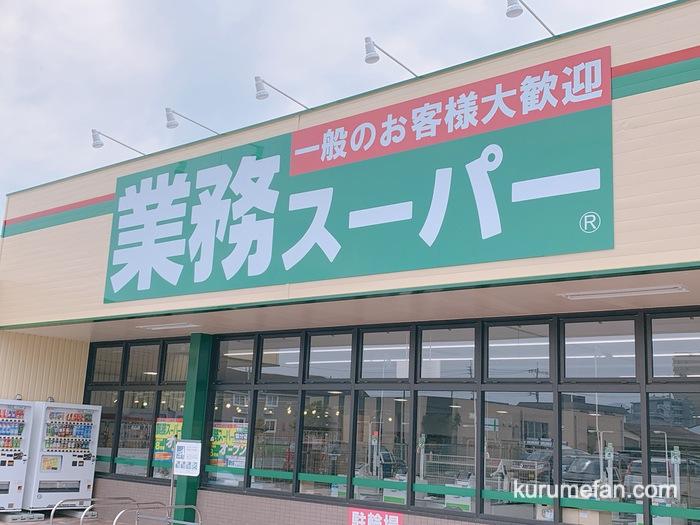 業務スーパー 国分店
