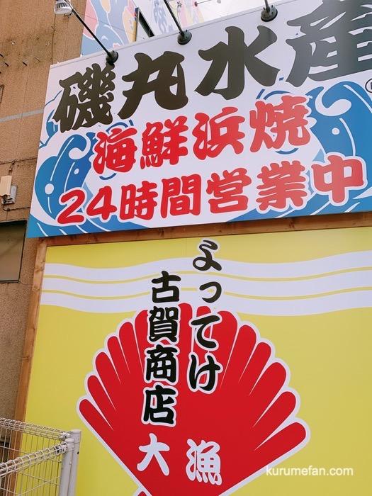 磯丸水産 西鉄久留米店 24時間営業