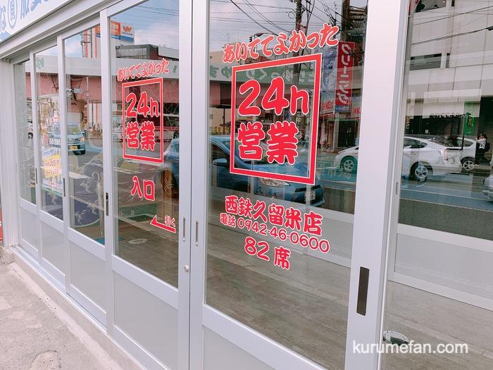 磯丸水産 西鉄久留米店 店舗入口