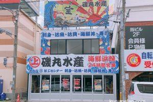磯丸水産 久留米初出店 6月26日オープン!海鮮浜焼 24時間営業