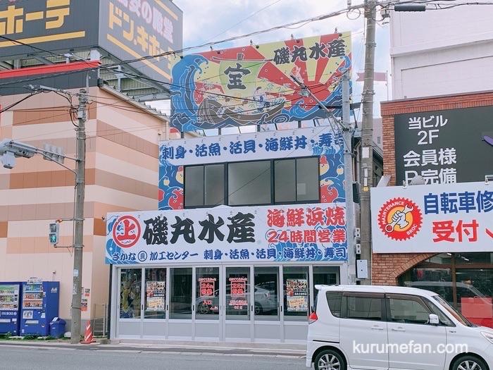 磯丸水産 西鉄久留米店の場所