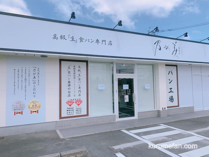 乃が美 はなれ 久留米店 明日オープン!高級「生」食パン専門店が久留米初出店