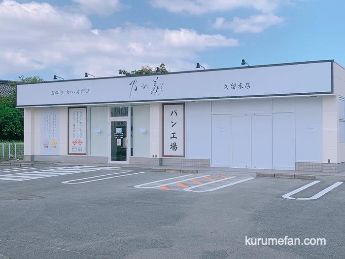乃が美 はなれ 久留米店 明日オープン!高級「生」食パン専門店 久留米初出店