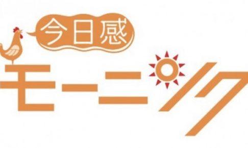 今日感モーニング 久留米市 きもの蝶屋本店から中継『着物パスポート』など紹介