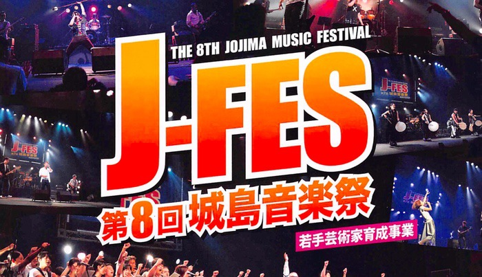 J-FES(ジェイフェス)第8回 城島音楽祭 インガットホールにて開催【久留米市】