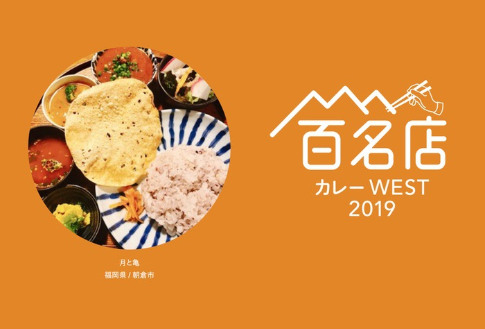 「食べログ カレー 百名店 2019」発表!西日本で朝倉市 月と亀がランクイン