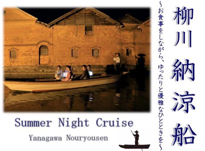 柳川納涼船 船の上で食事を楽しみ優雅なひととき 金・土・祝前日限定運行