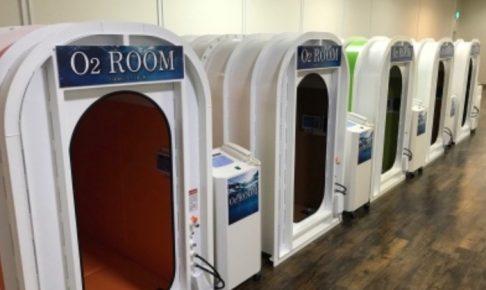 エアーエナジー 高気圧酸素ルーム専門店が7月16日 フレスポ鳥栖にオープン