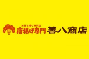 善八商店 善導寺店 8月29日オープン!唐揚げ専門店が久留米初出店!