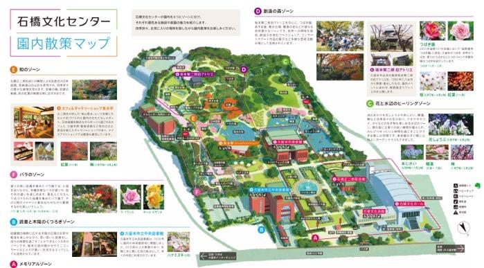 石橋文化センター園内マップ