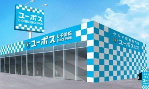 ユーポス 久留米に初出店!8月下旬オープン!車買取店