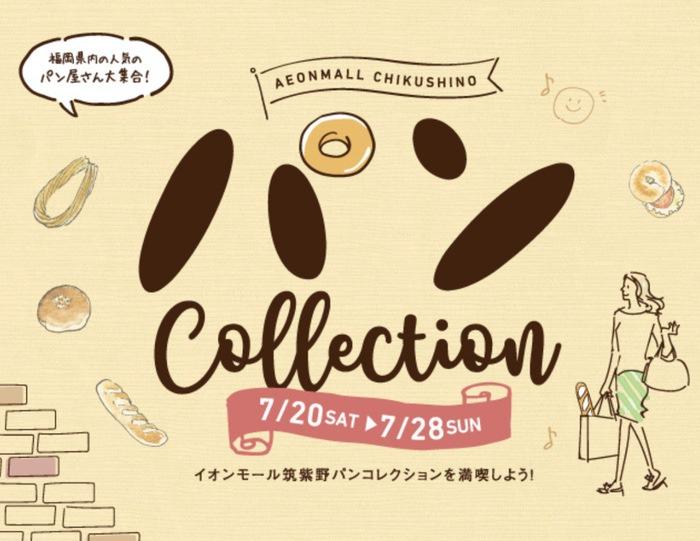 福岡県内 人気のパン屋37店が日替りで登場「パン Collection」